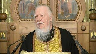 Протоиерей Димитрий Смирнов. Проповедь о святых людях и христианской жизни