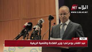 تصريحات وزير الفلاحة والتنمية الريفية والصيد البحري عبد القادر بوعزغي في ولاية سطيف