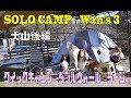 ソロキャンプ+ワンズ3 (鰻肝)(アマゴ塩焼き)(ポークスペアーリブ) 犬山後編