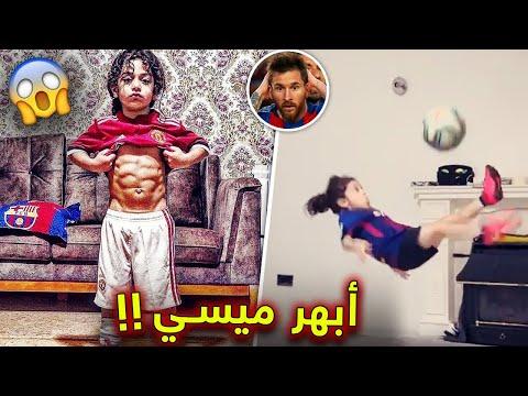 🔥🔥! تعرف على آرات حسيني الطفل الخارق الذي أبهر ليونيل ميسي | ميسي الجديد و سيصبح اسطورة في كرة القدم