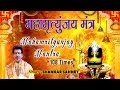 Mahamrityunjay Mantra 108 Times By Shankar Sahney I Full Video Song mp3