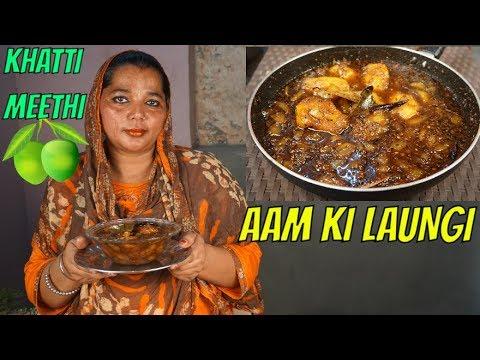 AAM KI LAUNJI RECIPE    RAW MANGO RECIPE    MANGO RECIPES    PUNJABI VILLAGE FOOD FACTORY