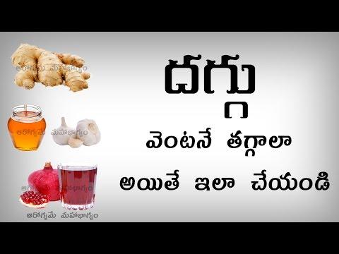 Cough Home Remedies in Telugu - దగ్గు వెంటనే తగ్గాలంటే ఇలా చేయండి
