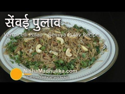 Vermicelli Pulav Recipe - Semiya Pulao Recipe Video