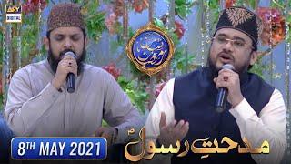 Shan-e-Iftar - Middath-e-Rasool(SAWW) - Durood O Salam - 8th May 2021 - Waseem Badami