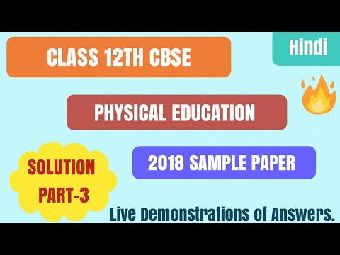 Class 12th Physical Education Sample Paper Solution 2017-18  Part-3
