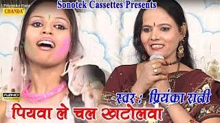 पियवा ले चल सुते के || Priyanka Rani || Holi Geet || Bhojpuri Mukabla