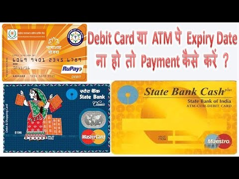 How to Payment online by debit card if expiry date is not available | ATM expiry date nhi to use kya