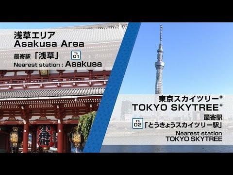 "A classic Tokyo spot ""Asakusa and TOKYO SKYTREE TOWN"" 「浅草&東京スカイツリータウン」~Pickup Spots Vol.04~"