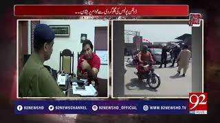 Police Starts investigations on Dolphin force firing | 3 June 2018 | 92NewsHD