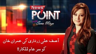 Zardari Prediction About Imran Khan | News Point | 17 Jan 2019
