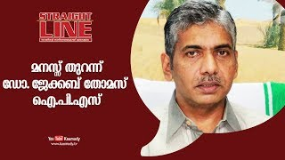 In Conversation with Jacob Thomas | Straight Line | EP 307 | Kaumudy TV