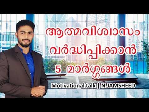 5 Tips to Improve our Confidence | Malayalam Motivational Video | Self Development