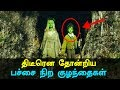 Download 5 Mysterious Travelers from Other Dimensions Unbelievable Mystery In Mp4 3Gp Full HD Video