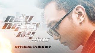NẾU NGÀY ẤY | SOOBIN HOÀNG SƠN [Official Lyric Video]