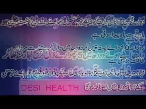 Beauty Health Tips in Urdu | Health Tips for Men