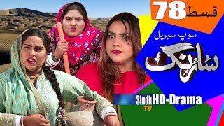 Sarang Ep 78 | Sindh TV Soap Serial | HD 1080p |  SindhTVHD Drama