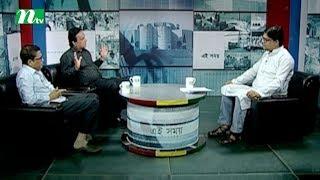 Ei Somoy | Episode 2355 | Talk Show | News & Current Affairs