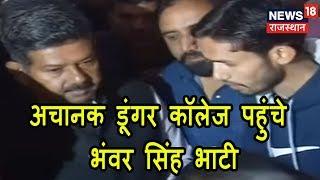 Download अचानक डूंगर कॉलेज पहुंचे Bhawar Singh Bhati ,Classroom का किया निरीक्षण Video