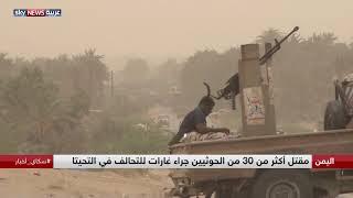 #x202b;الحوثيون يتكبدون خسائر فادحة في الفازة#x202c;lrm;