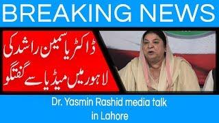Dr. Yasmin Rashid media talk in Lahore | 15 August 2018 | 92NewsHD