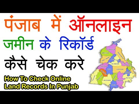 How To Check Online Land Records In Punjab