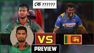 আজকের ম্যাচে বাংলাদেশের অধিনায়ক কে ? সাকিব নাকি রিয়াদ ?|bangladesh vs sri lanka nidhas trophy 2018