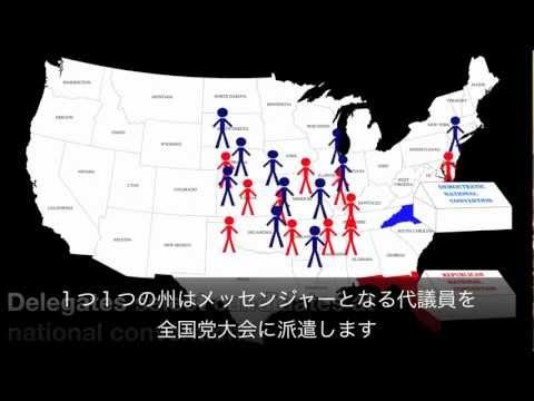 アメリカ大統領選挙01 ホワイトハウスへの道