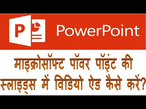 how to insert video in powerpoint presentation in Hindi | Powerpoint me video insert kaise kare