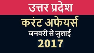 Uttar Pradesh GK & Current Affairs January to July 2017 - UPSSSC / UP PCS / UP PSC  & other UP Exams