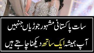 Pakistani Dramas Ki 7 Mashoor Jorian