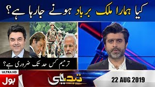 Tabdeeli With Ameer Abbas Full Episode   22nd August 2019   BOL News