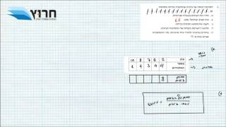 #x202b;סטטיסטיקה והסתברות- שאלה 1 מאגר 801#x202c;lrm;
