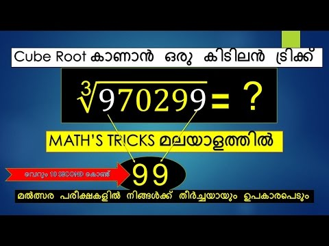 Maths Tricks || How to || Find Cube Roots || within seconds... || Malayalam Cube Tricks...