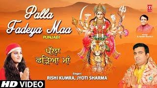 Palla Fadeya Maa I RISHI KUMRA I JYOTI SHARMA I Punjabi Devi Bhajan I Full HD Video Song