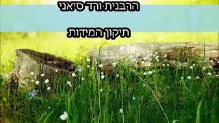 #x202b;חדש!! ♛ הרבנית ורד סיאני ♛ - תיקון המידות#x202c;lrm;