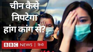 China सरकार रोक पाएगी Hong Kong का Protest? (BBC Hindi)