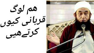 Qurbaani karne se pahle jaroor suney by maulana tariq jameel sahab