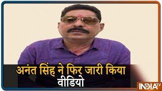 Anant Singh ने फिर जारी किया वीडियो कहा, पुलिस पर भरोसा नहीं, कोर्ट में ही करेंगे सरेंडर