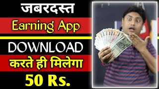 Best Earning App 2019 For Android | Earn Money From Smartphone