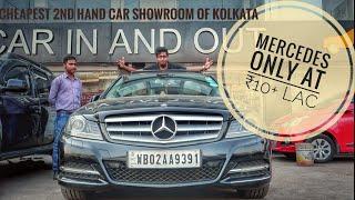 Cheapest 2nd Hand Car Showroom of Kolkata || Kolkata Car Bazzar