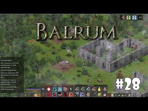Balrum #28 - Что скрывает Арло