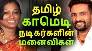 தமிழ் காமெடி நடிகர்களின் மனைவிகள் | Tamil Cinema News | Kollywood News | Tamil Cinema Seithigal