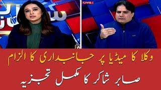 Lawyers claim media is partisan: Watch Sabir Shakir