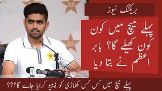 Babar Azam Almost Announced PLaying XI for Pakistan vs Bangladesh 1st T20 Match 2020