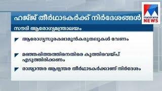 Hajj pilgrims - health care  | Manorama News