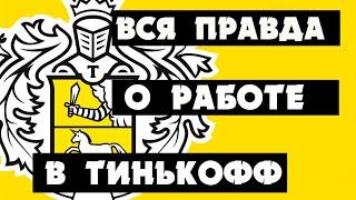 РАБОТА В ТИНЬКОФФ БАНКЕ ПРЕДСТАВИТЕЛЕМ