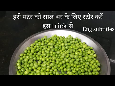 How to store Green Peas for more than a year /Easy tips to store Peas | Anupama Jha