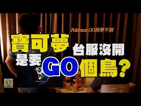 庾澄慶【海嘯】Cover - Oh!特爽【Pokémon GO 屌】