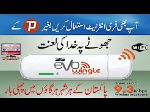 How To Use Free internet On PTCL 3g Evo Wingle 9 3 Without Psiphone 3 or Psiphone Pro Urdu Hindi